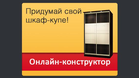 Интерфейс конфигуратора для онлайн-продаж
