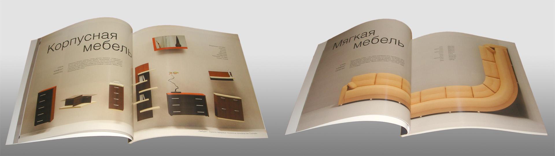 Фотографии разворотов готового каталога