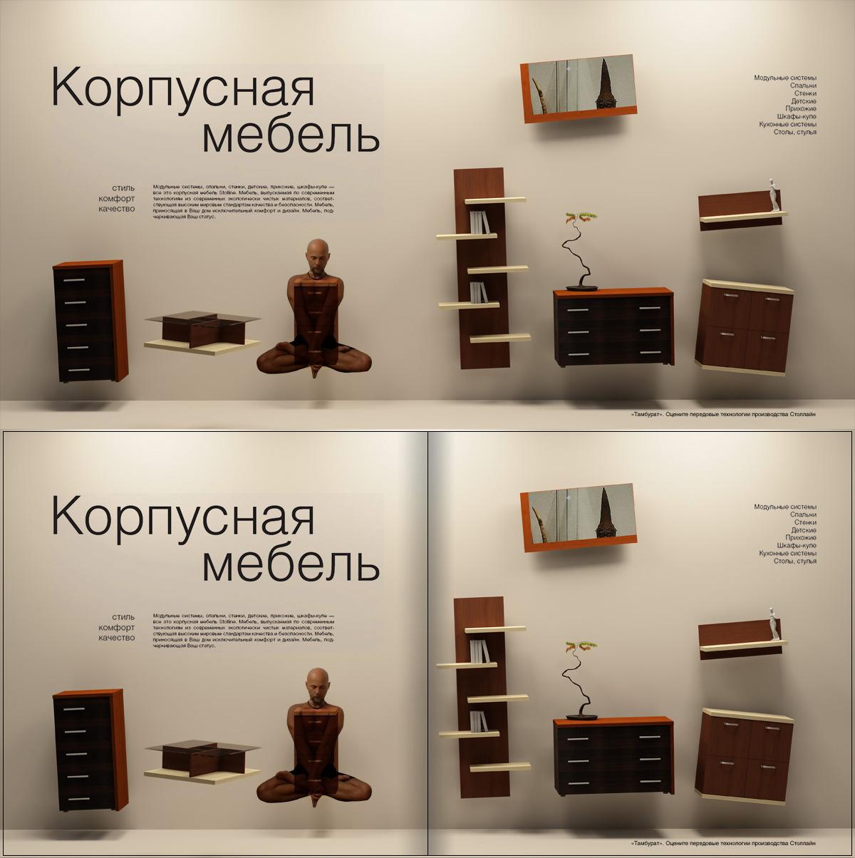 мой фотографии рекламы по мебели его творческой копилке