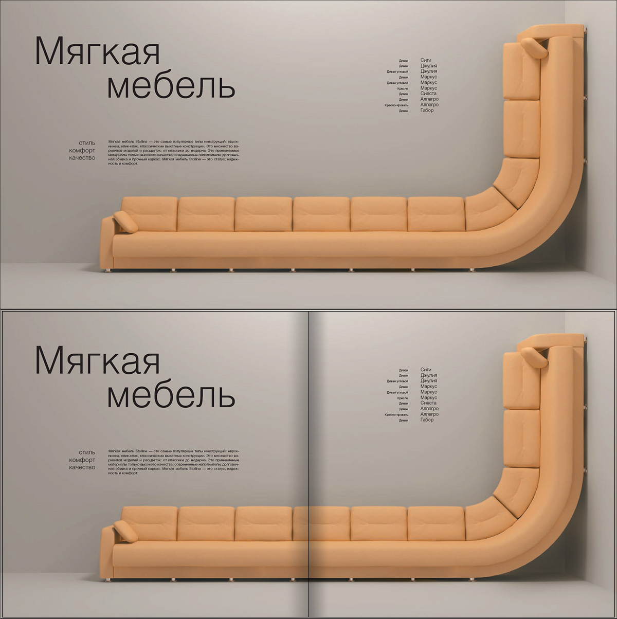 Дизайн разворота мягкой мебели