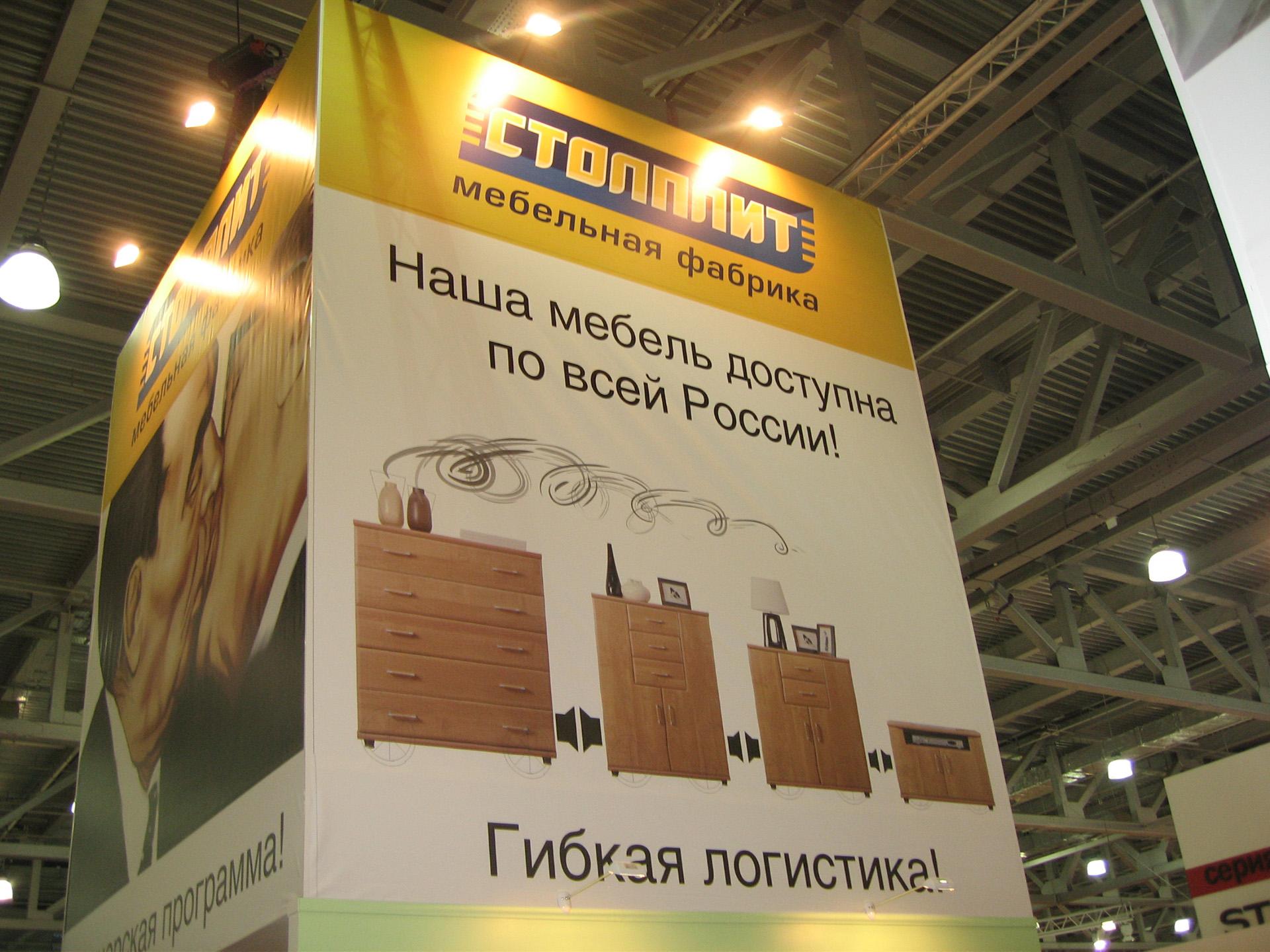 Наша мебель колесит по всей России