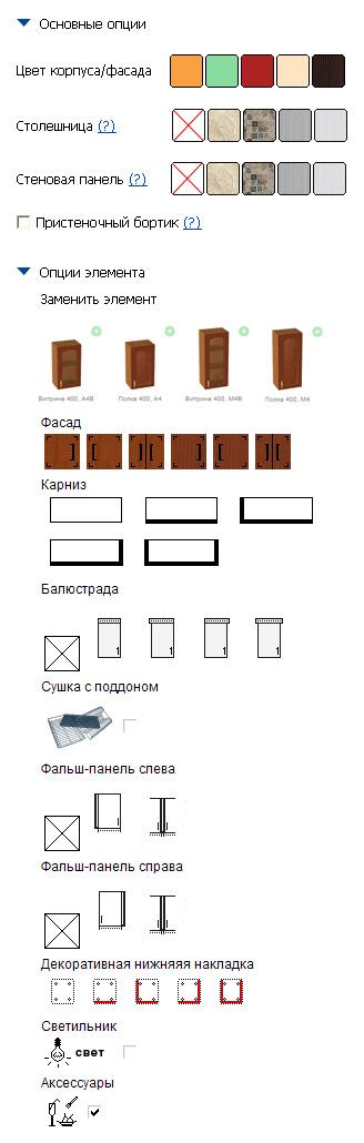 Опции кухни. Веб-интерфейс