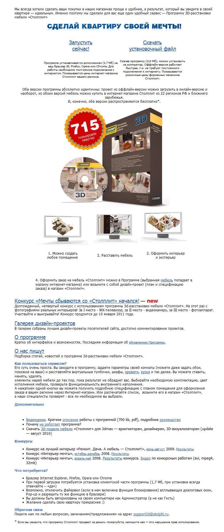 Сайт, страница поддержки 3d