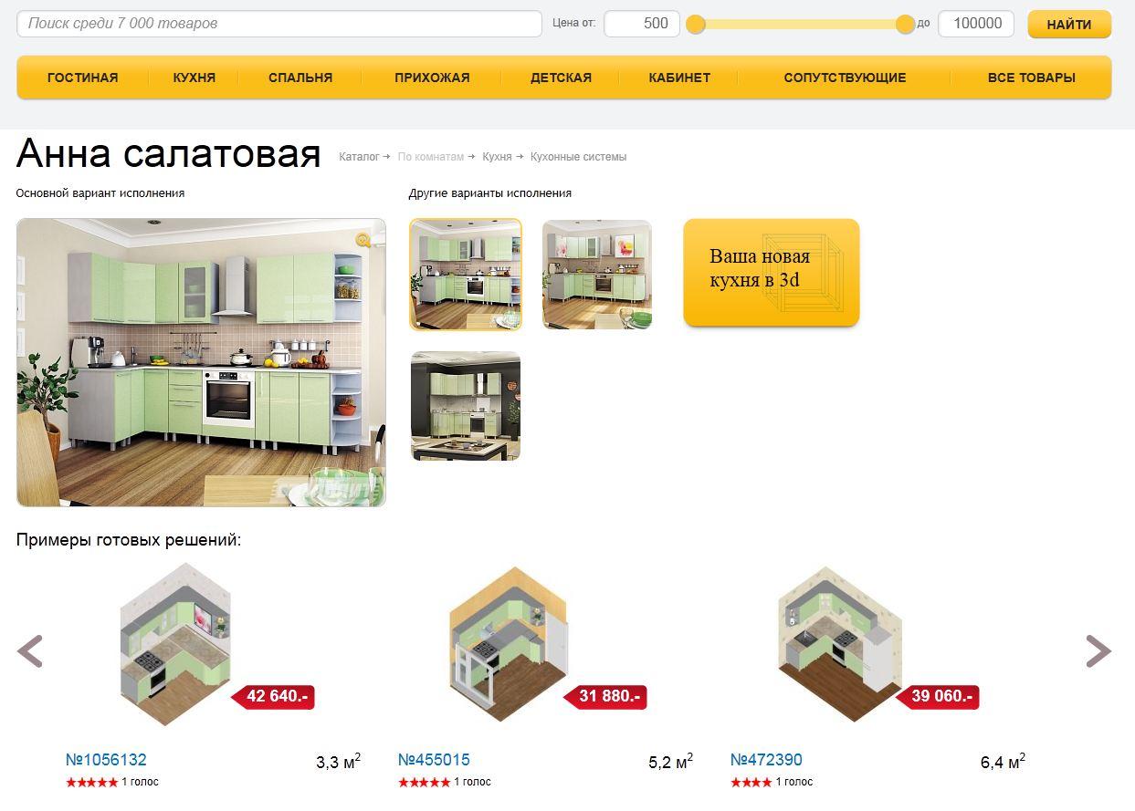 Привязка дизайн-проектов к товарам на сайте