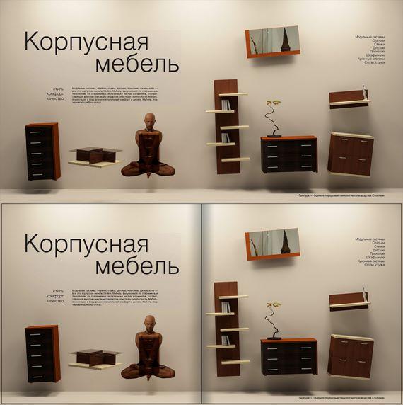 Дизайн разворота корпусной мебели