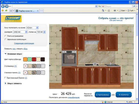 Интерфейс для продажи кухни онлайн