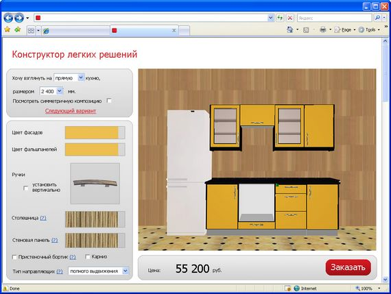 Интерфейс для продажи кухни онлайн. Вариант 2