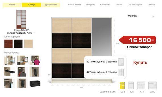 Выбор фасада и цветового решения. Версия для Android