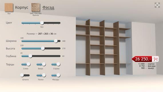 Интерактивный интерфейс с 3д для онлайн-продаж