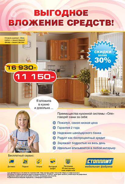 Финальный макет обложки с кухонной визуализацией
